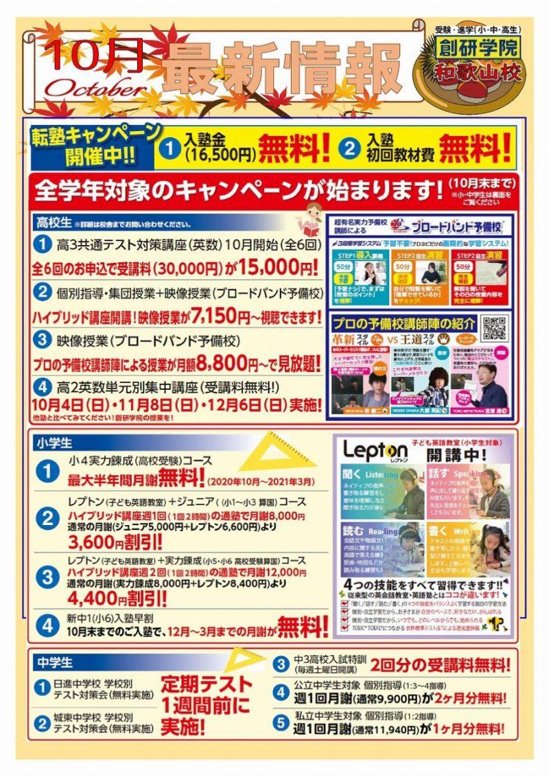 ★★まだまだチャンス!10月末まで「ドーンと!」キャンペーン実施中!和歌山校の無料体験授業へLet's Go!!★★