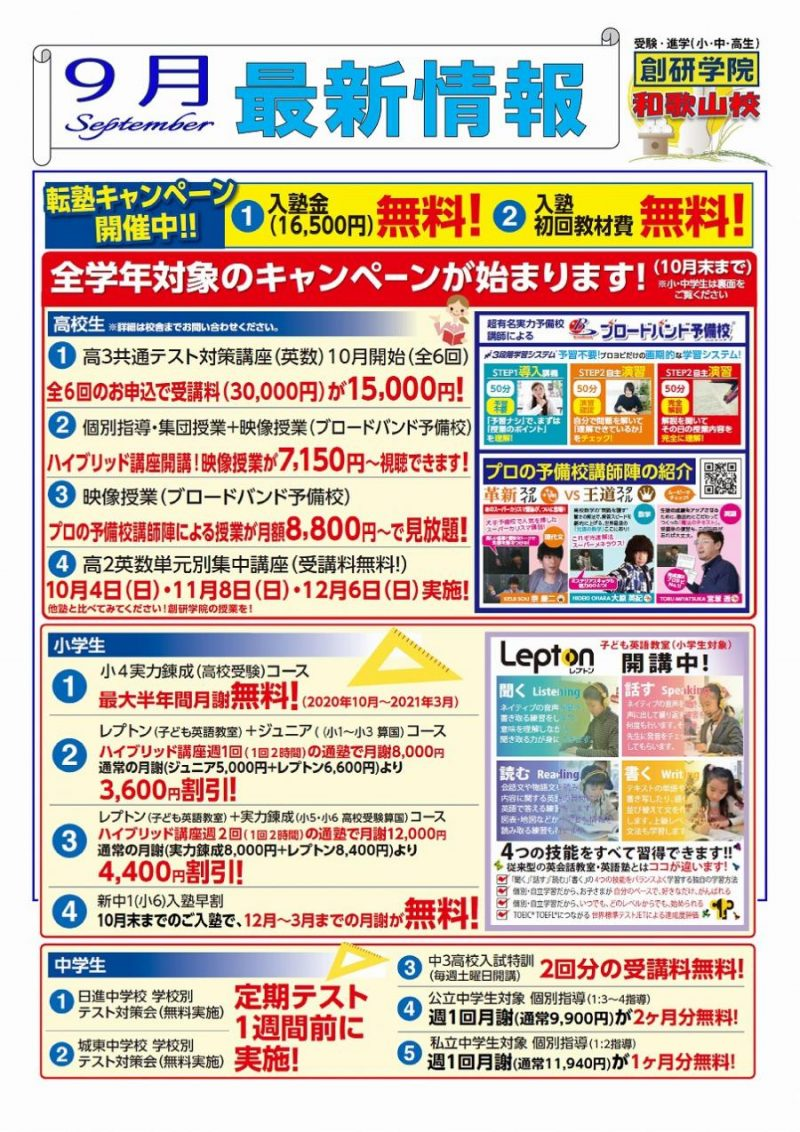 ★★10月末まで「ドーンと!」キャンペーン実施中!無料体験授業へLet's Go!!★★