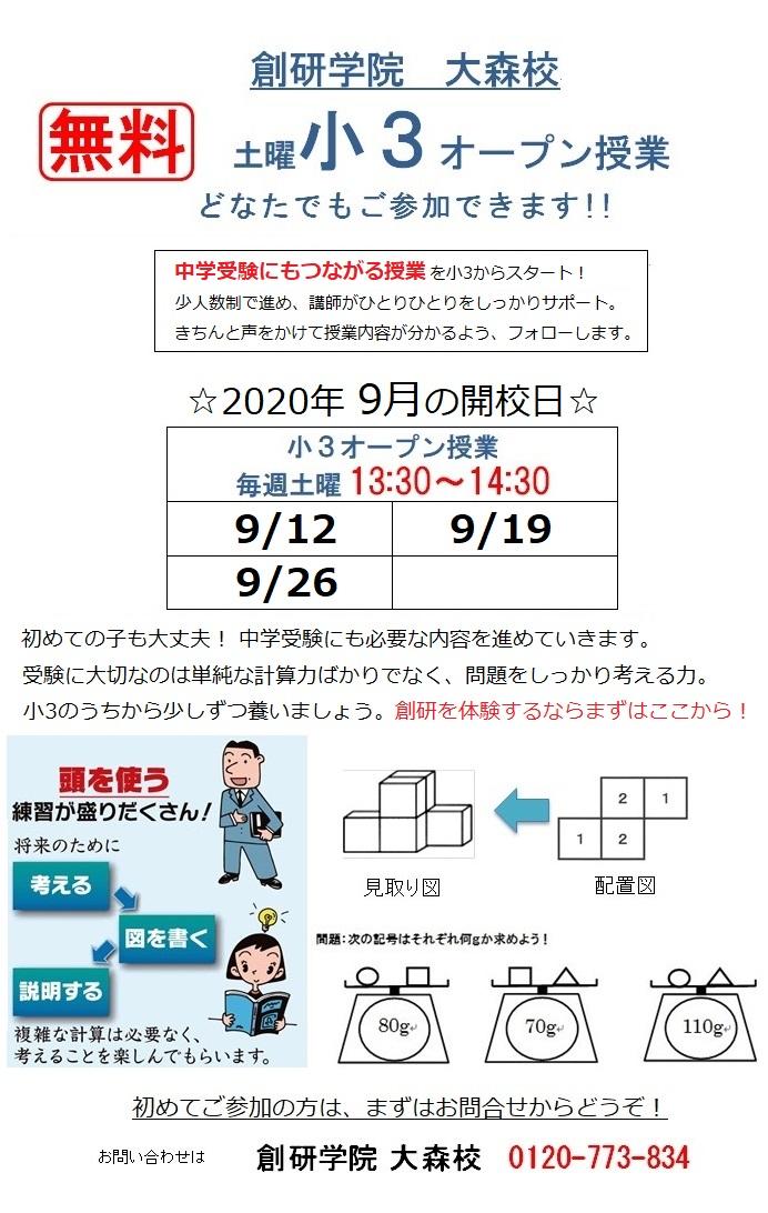 【無料】小3 土曜オープン授業(9月)【まずはここから!】
