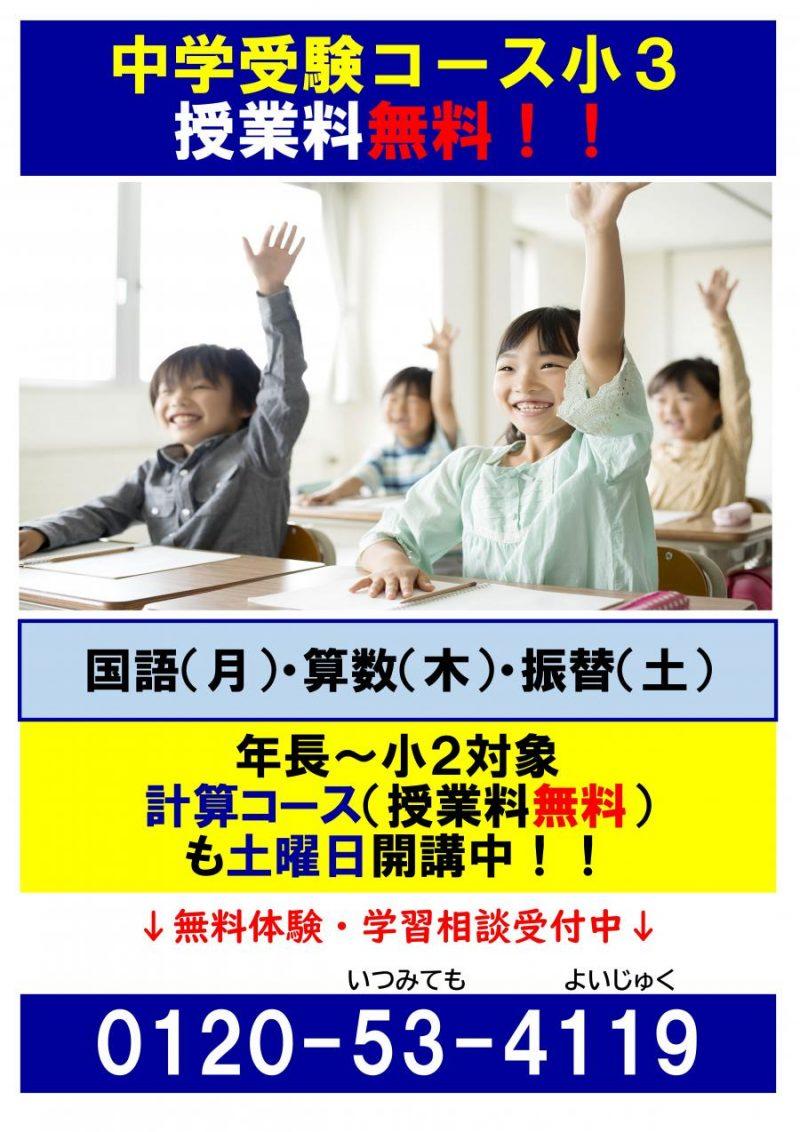 【New!】中学受験コース小3 授業料無料(維持費のみ) 残席僅かです!! / 年長~小2生 無料計算コース(プリント代+維持費のみ)も残席少なくなってまいりました
