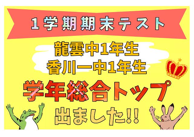 創研生が龍雲中・香川一中で学年総合トップになりました!