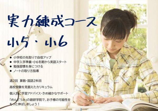 【小学生向け】そのお悩み、用賀校にご相談ください!