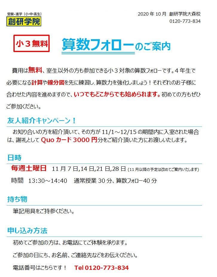 【11月から開始!】小3 算数フォロー講座【無料】