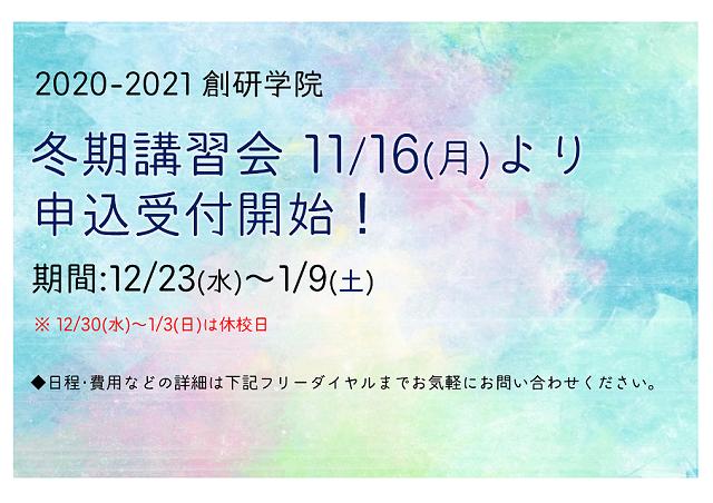 冬期講習会 申込受付11/16開始!