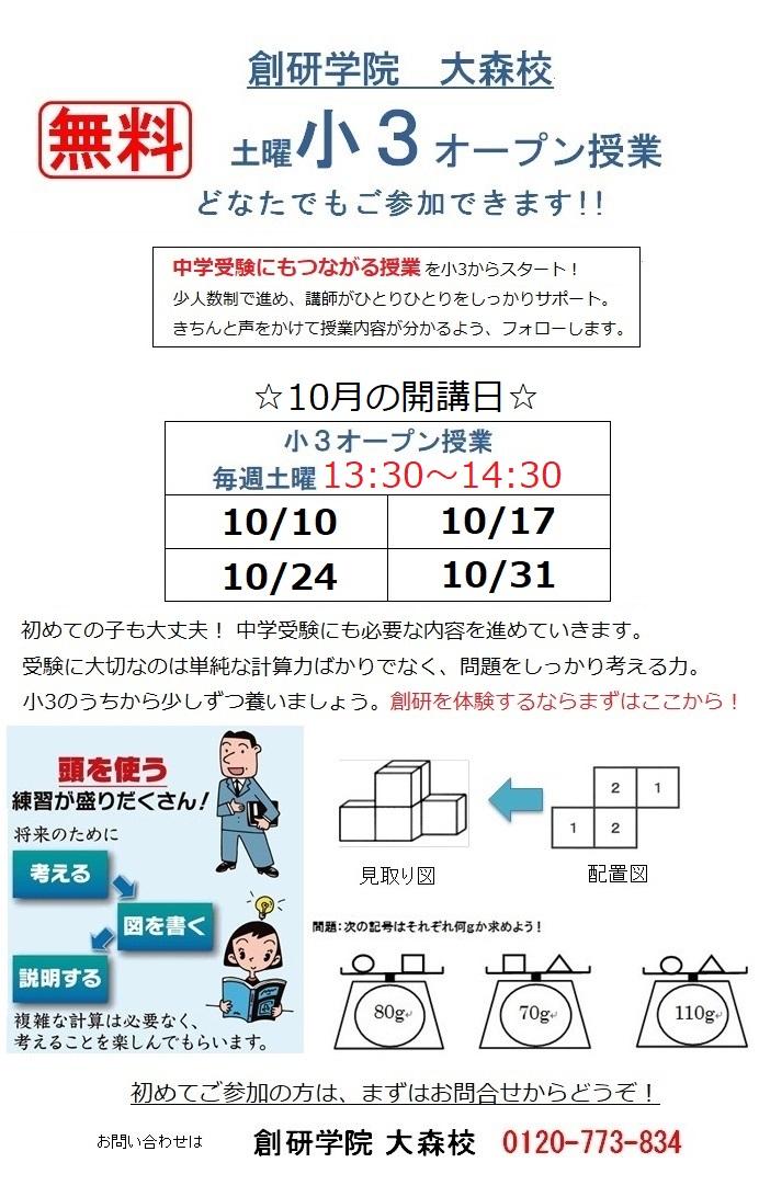 【無料】小3 土曜オープン授業(10月)【まずはここから!】