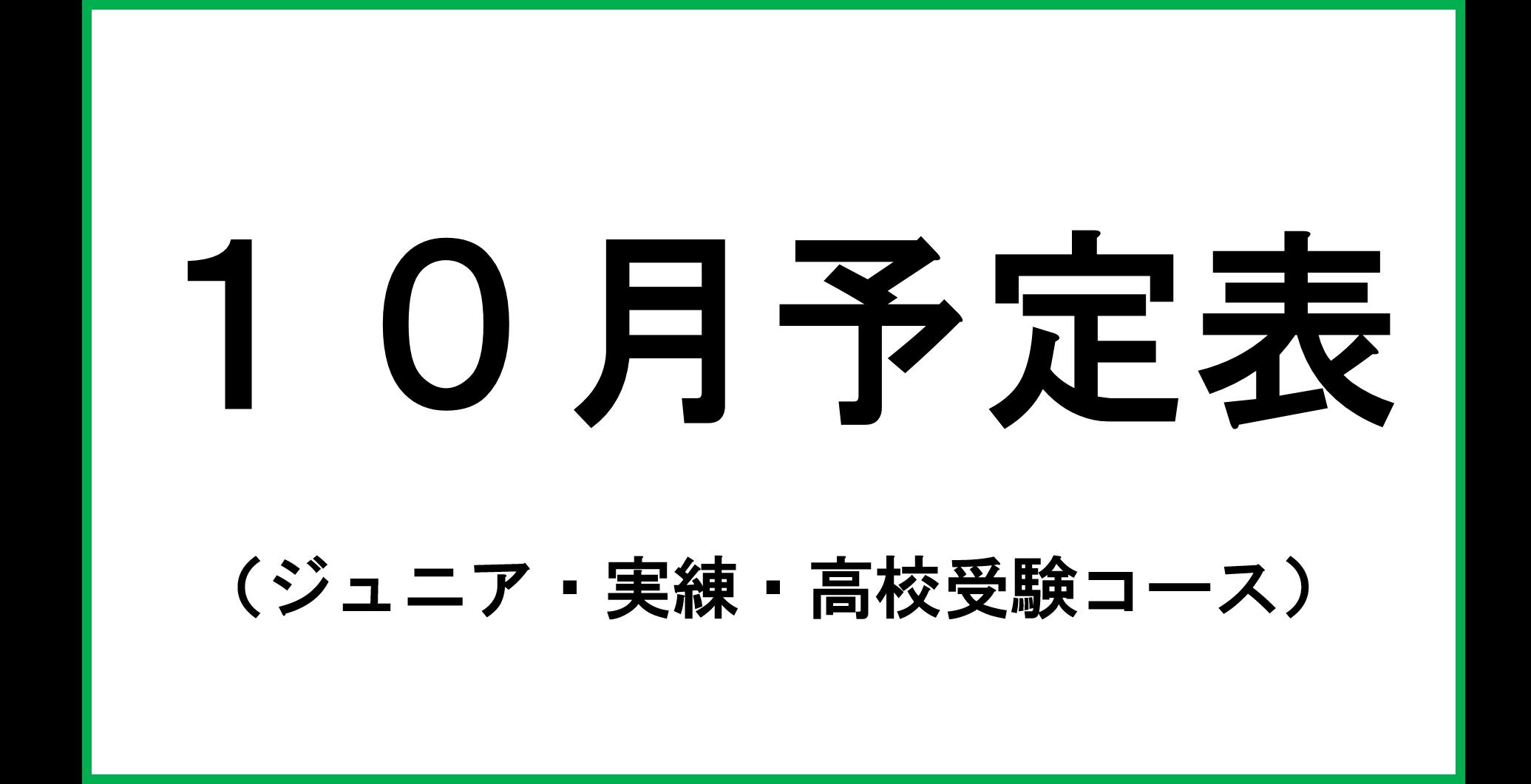 10月新規生徒募集中!
