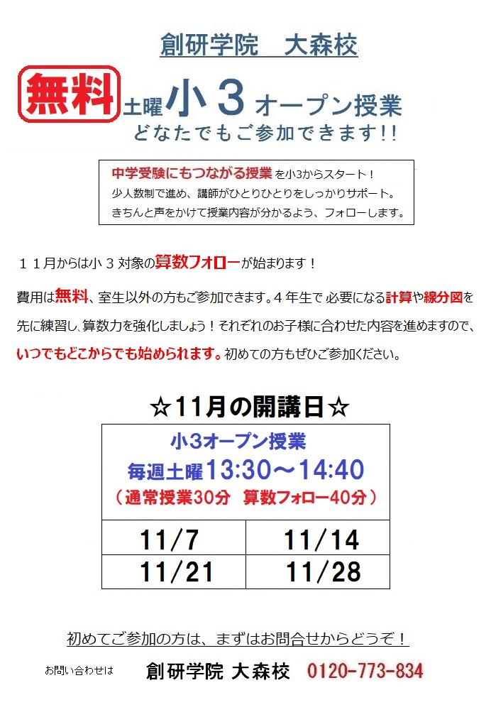 【無料】小3 土曜オープン授業(11月)【まずはここから!】