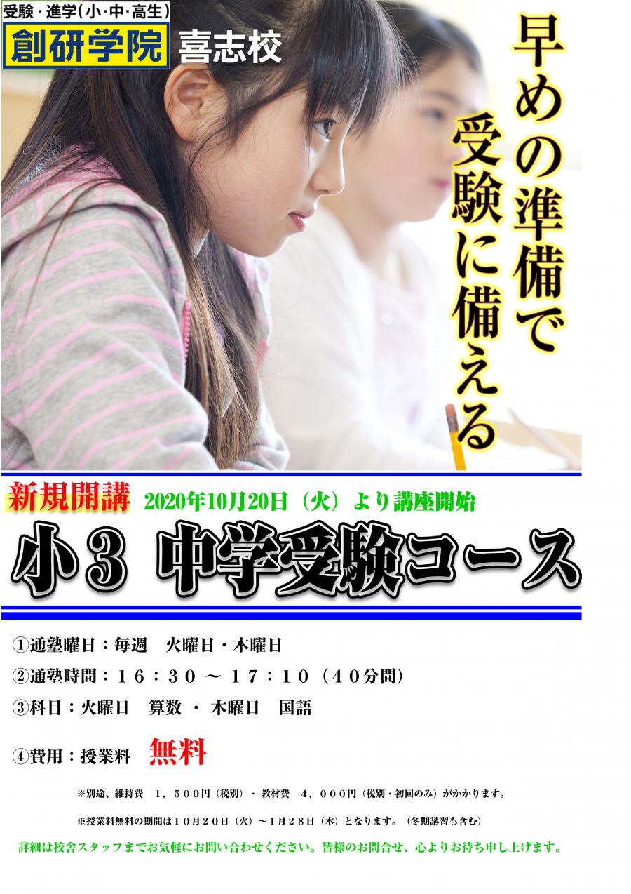 【新規開講!】小3 中学受験コース