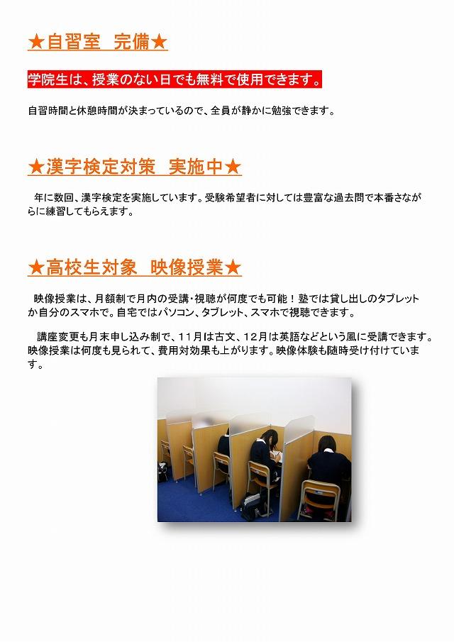 11月新入塾生受付中!!