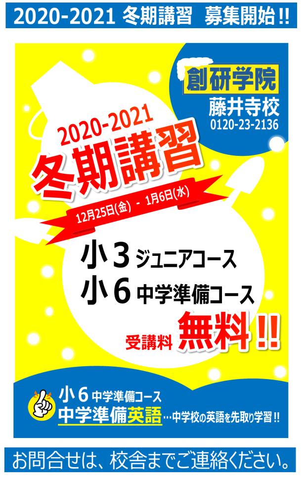 ☆★2020-2021冬期講習 募集開始‼★☆