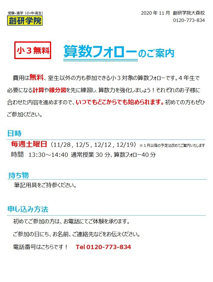 【無料】小3 算数フォロー講座(12月)【まずはここから!】