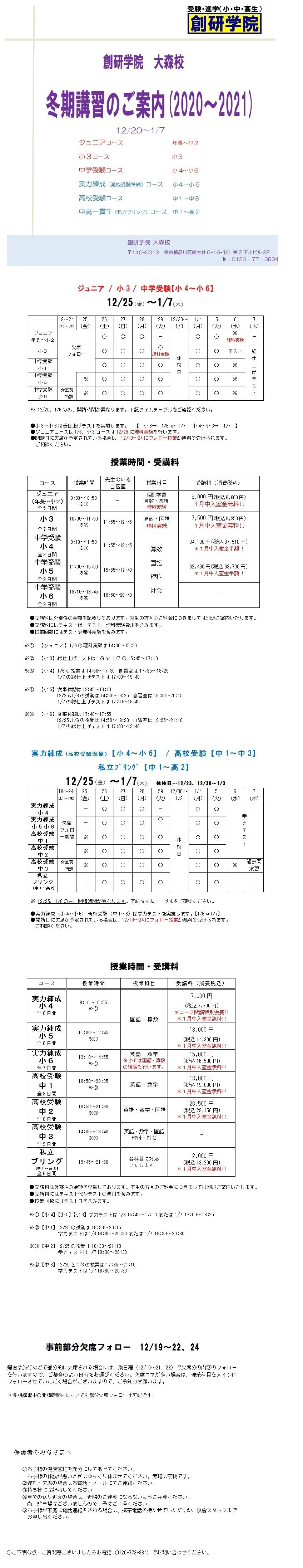 【はじめての方もこちらから!!】大森校:冬期講習の情報です!!