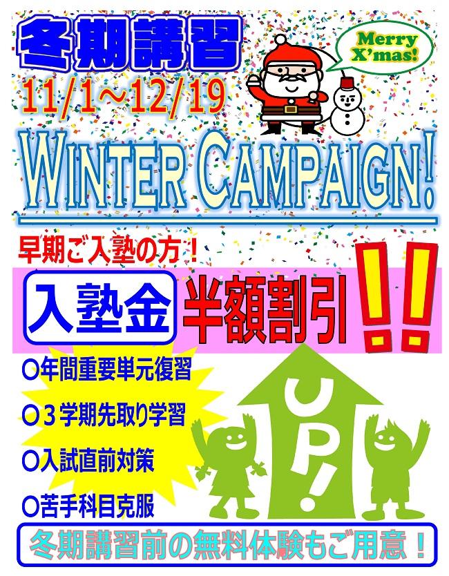 冬期講習申し込み開始! お子様へのサポートを創研学院がお手伝いします!