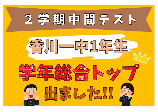 創研生が香川一中で学年総合トップになりました!