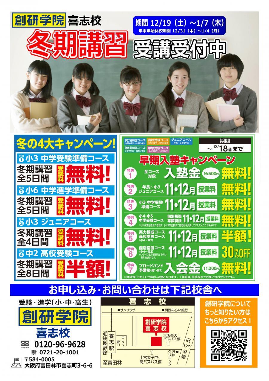 【12/19~】冬期講習 受講受付中!