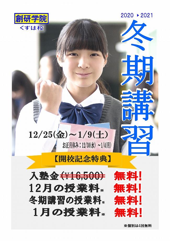 冬期講習のご案内【新規生無料!】
