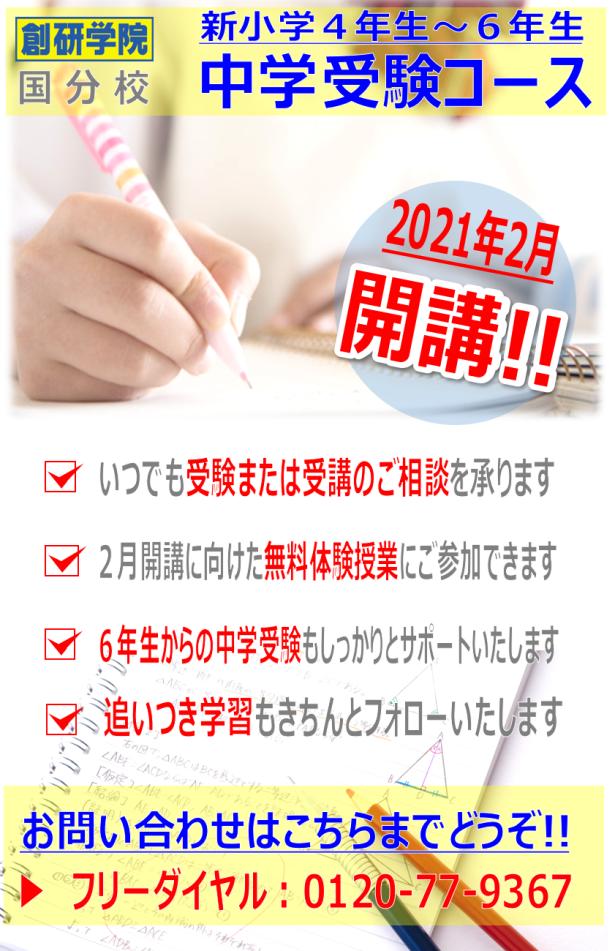 中学受験コース 2月開講 !!