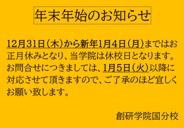 年末年始のお知らせ(休校日)
