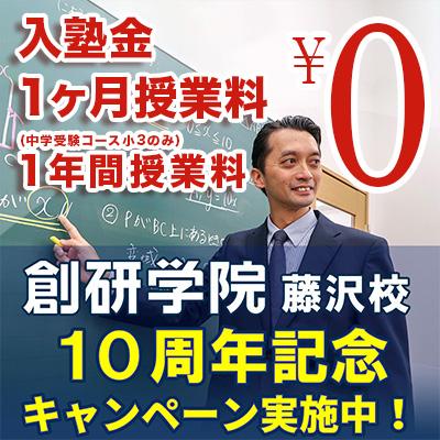 藤沢校 開校10周年記念キャンペーンのお知らせ