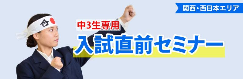 関西・西日本:入試直前セミナー