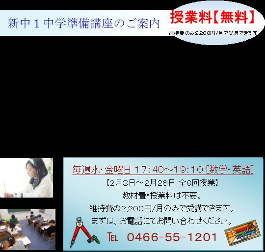 【中学準備】2月・新中1準備講座を無料開講!