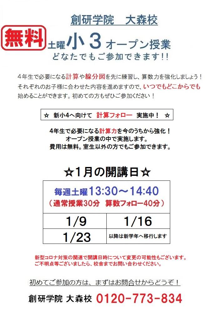 【無料】小3 土曜オープン授業(1月)【まずはここから!】