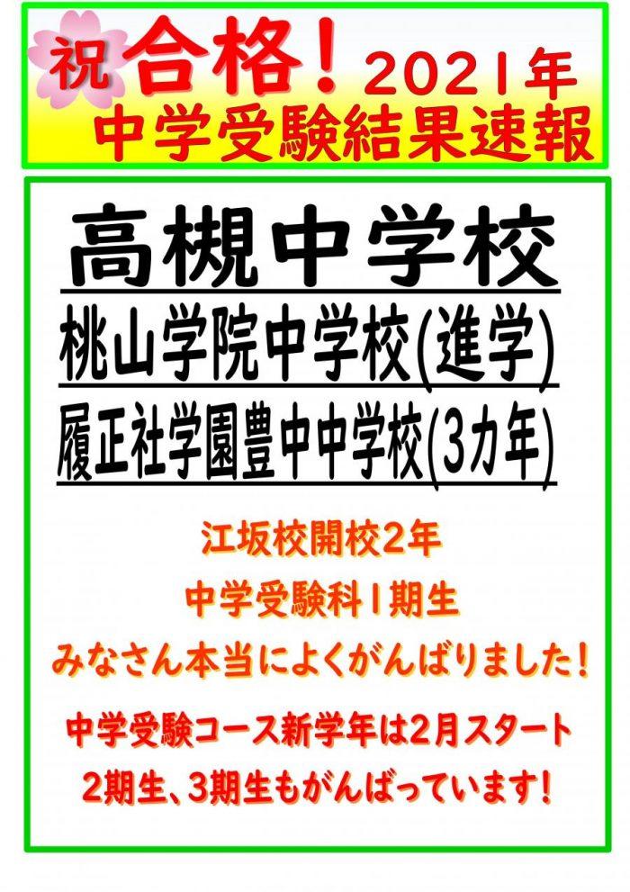 【中学受験】江坂校1期生の結果が出ました!本当によくがんばりました!