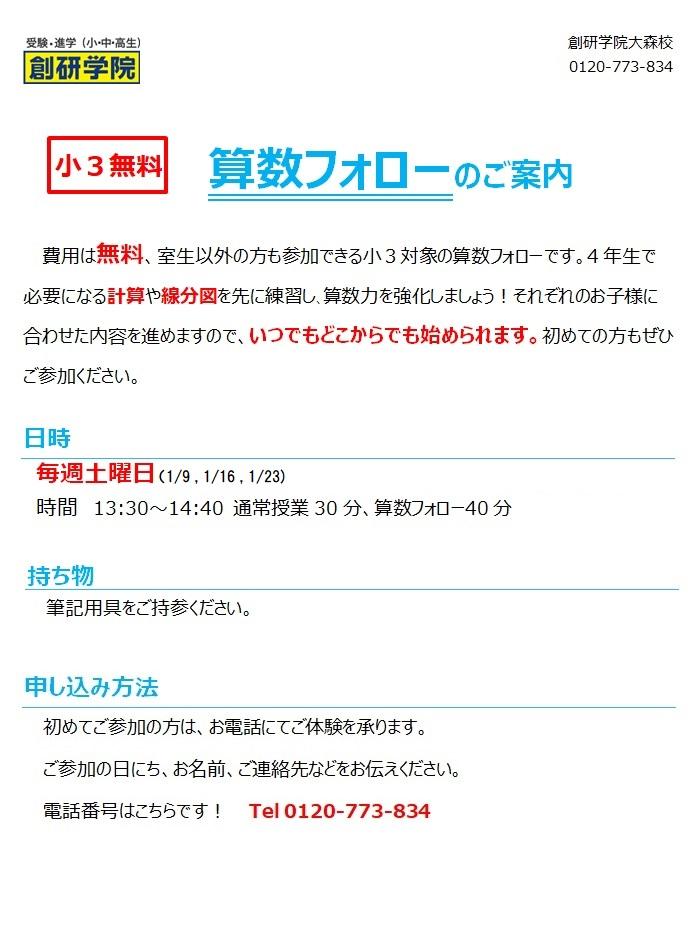 【無料】小3 算数フォロー講座(1月)【まずはここから!】