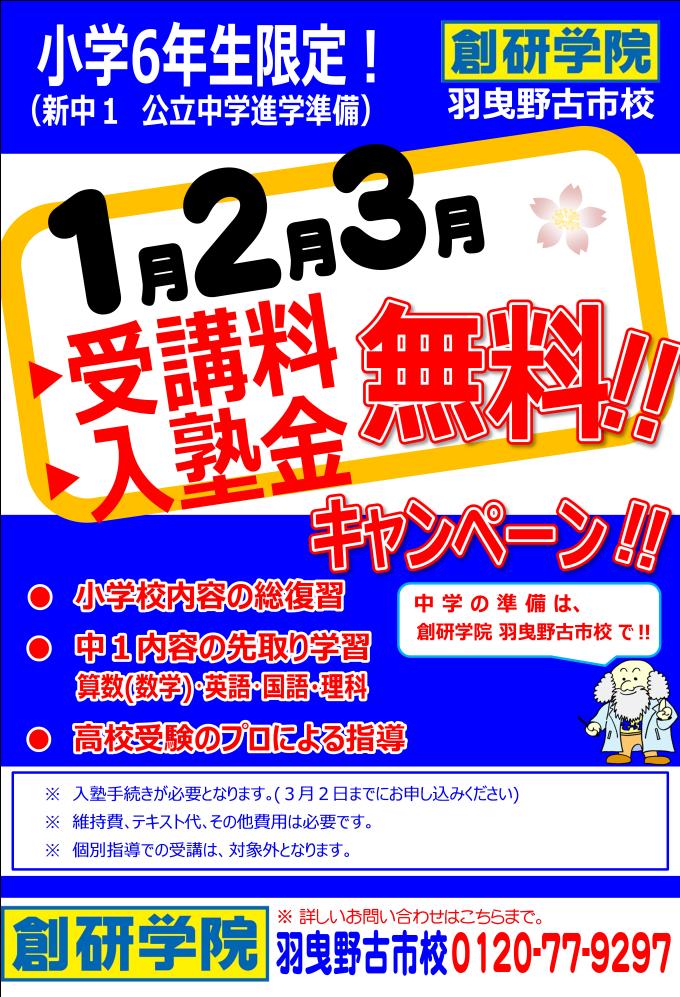 ☆★2021年1月2月3月小6キャンペーン★☆