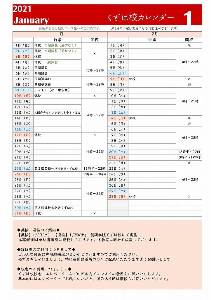 創研カレンダー1月号のお知らせ