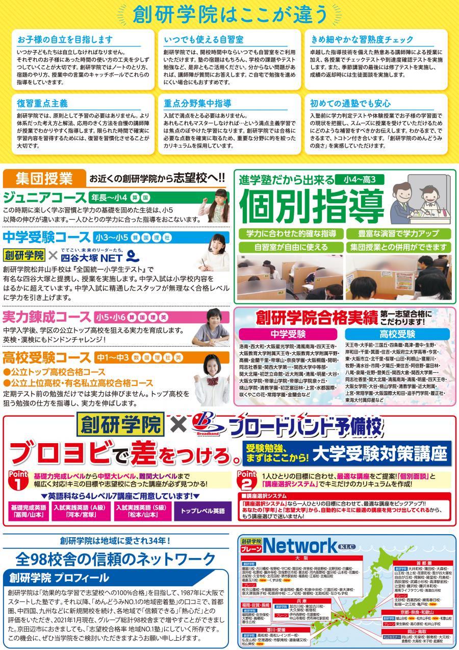 【中学受験コース】2/2(火)より授業開始!