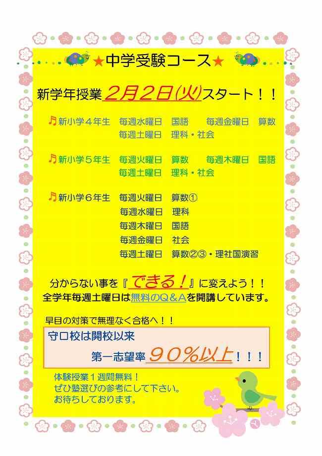 ★2月から新学年授業スタート★
