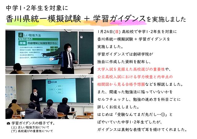 【実施報告】中学1・2年生を対象に香川県統一模試+学習ガイダンスを実施しました