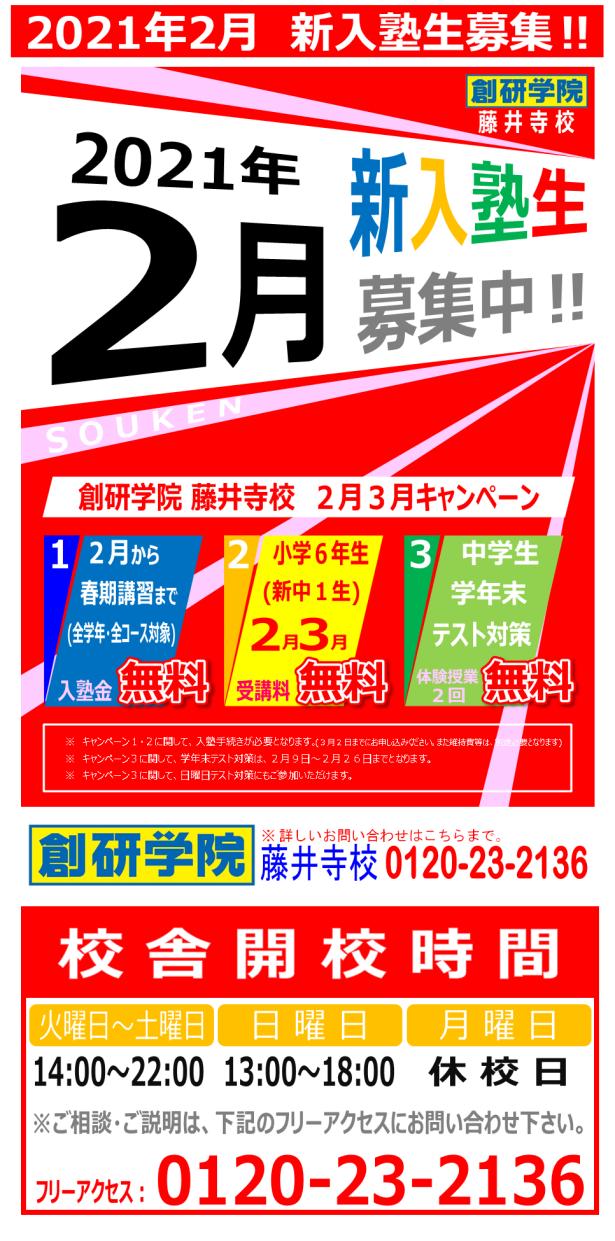 ☆★2021年2月新入塾生募集★☆