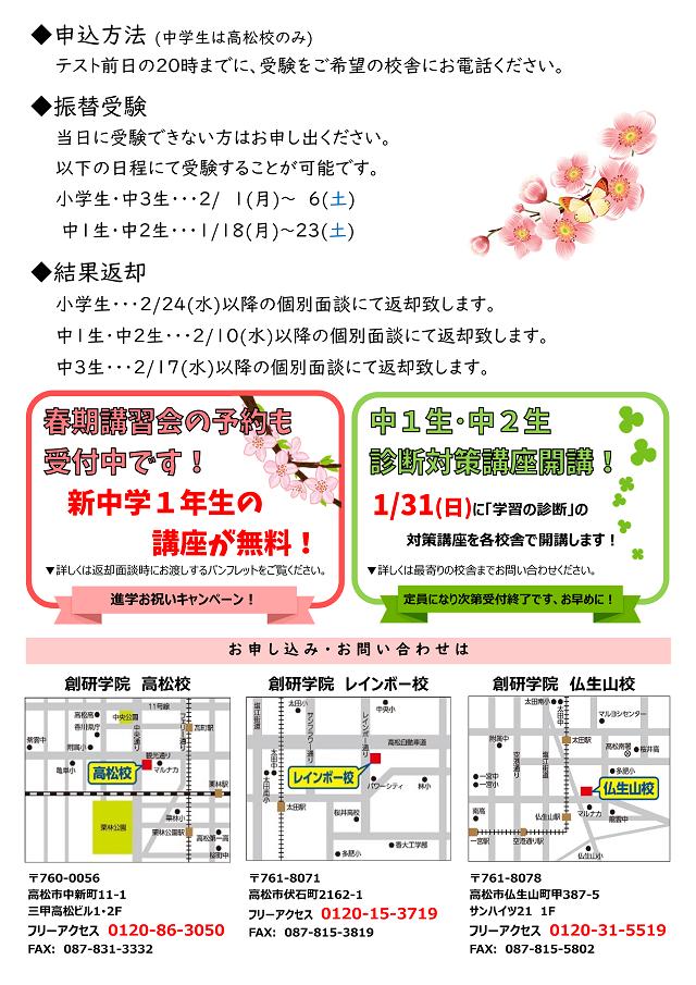 春期公開学力判定テスト・香川県統一模擬試験のお知らせ