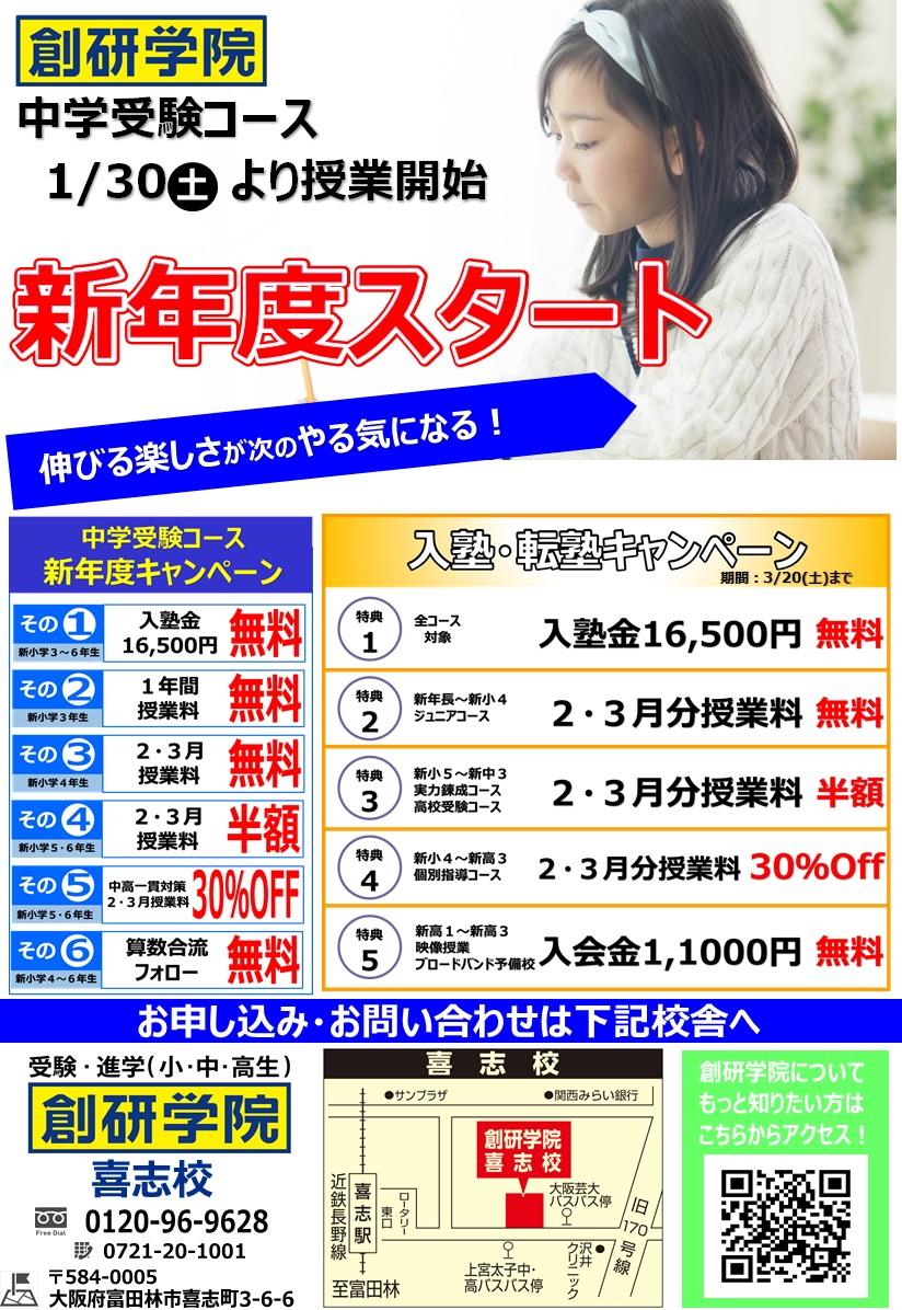 【中学受験】1/30(土)~ 中学受験コース  新学期開始!