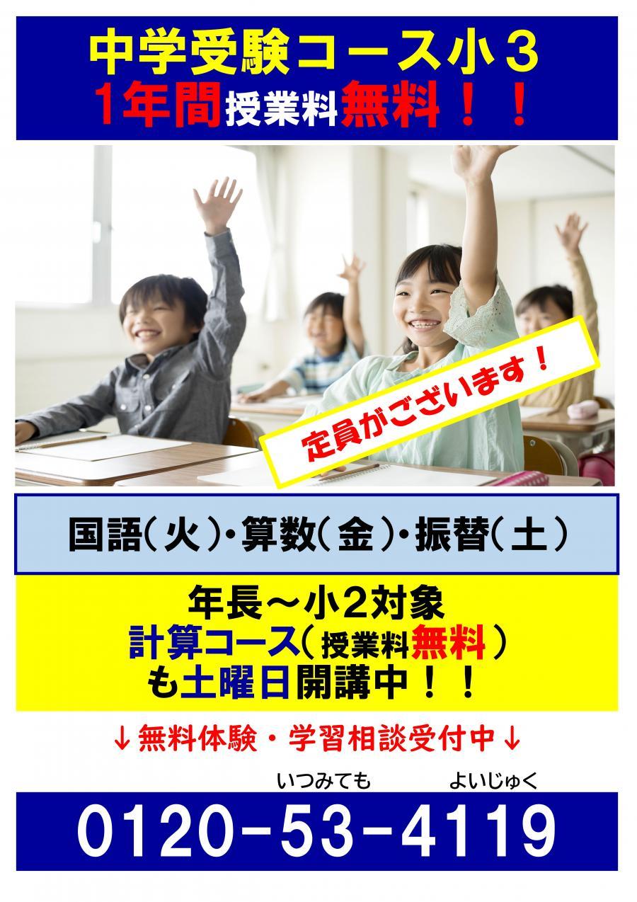 【New!】2021年度 中学受験コース新小3 授業料無料(維持費のみ)&新年長~小2生 無料計算コース(プリント代+維持費のみ)定員制です!