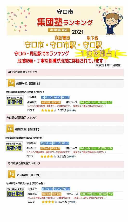 ★【守口市】塾ランキング1位★