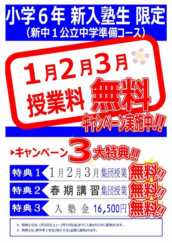 ★新中学1年生準備講座 キャンペーン実施!★