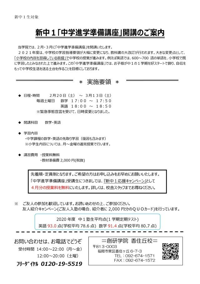 新中1中学進学準備講座申し込み受付中!