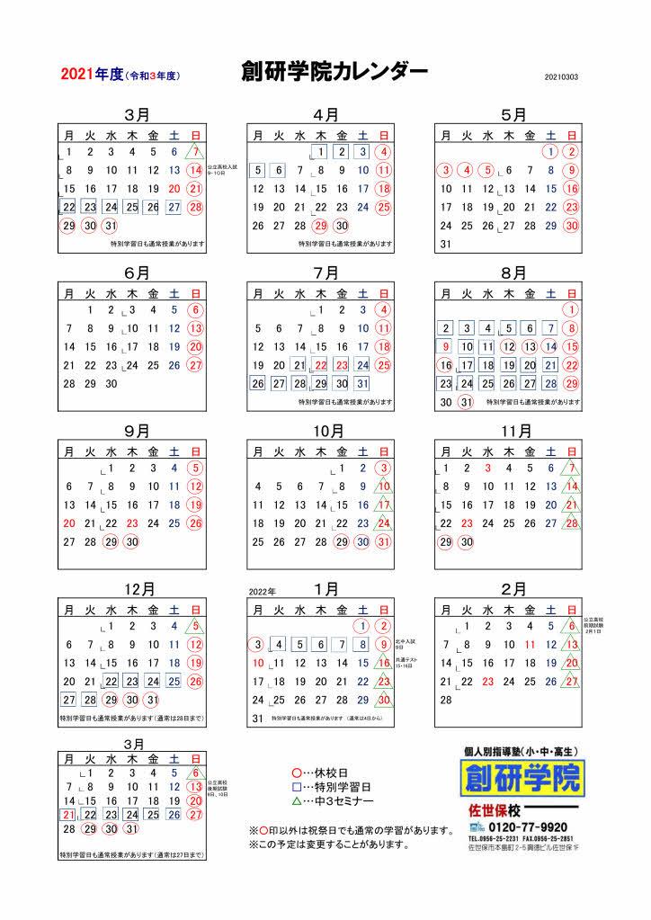 4月新入塾生は入塾金無料‼および4月分月謝無料‼です。お早めに‼