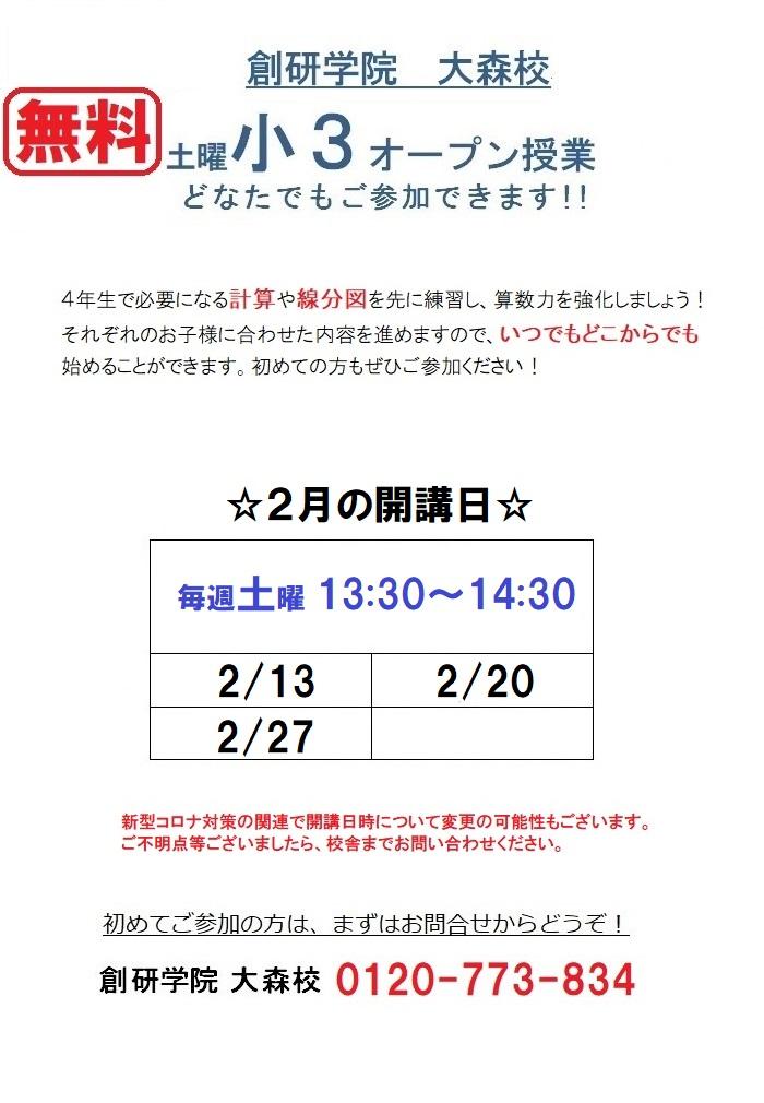 【無料】新小3 算数フォロー講座(2月)【まずはここから!】