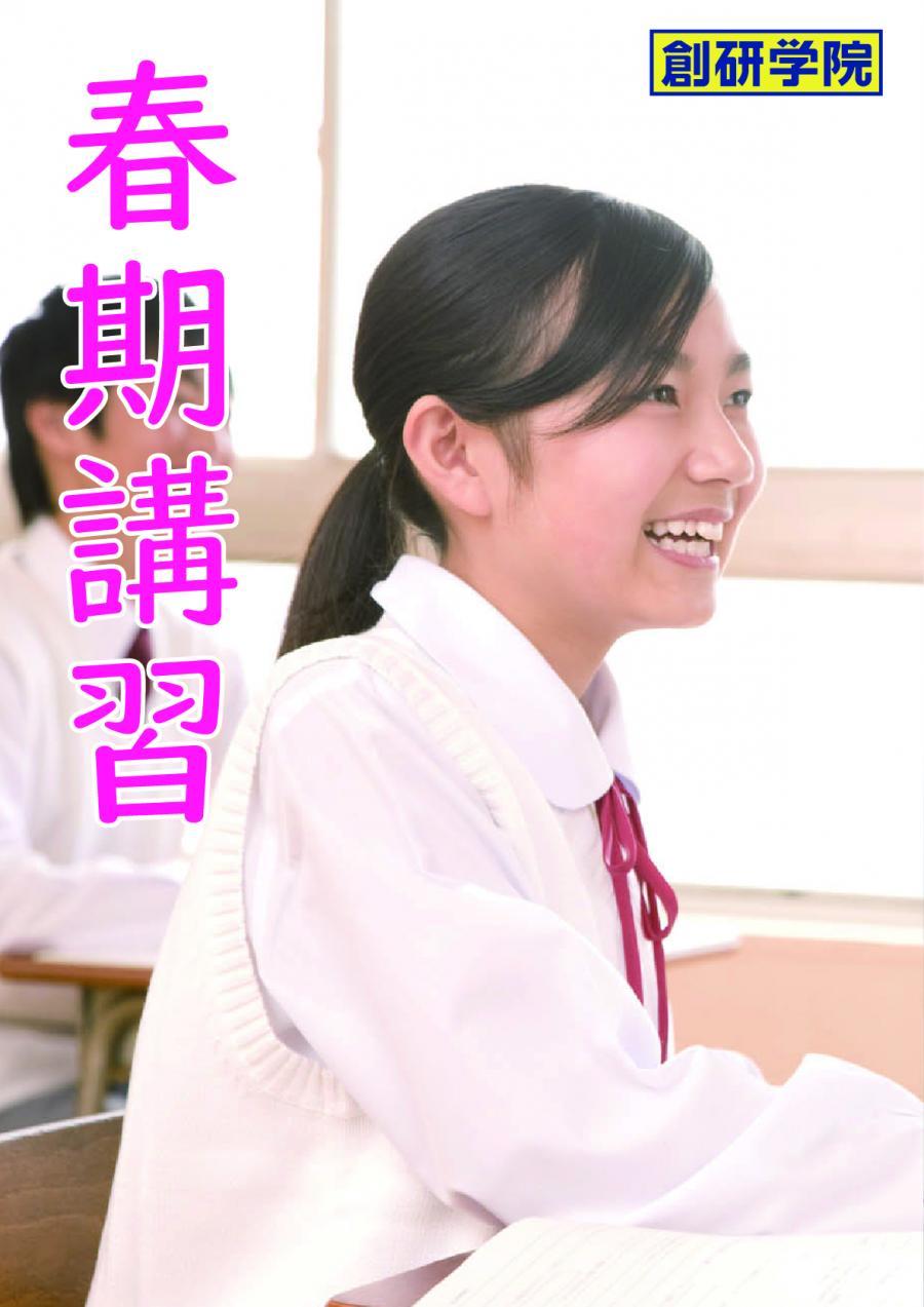【春期講習受付開始!】 3/22(月)より始まります!