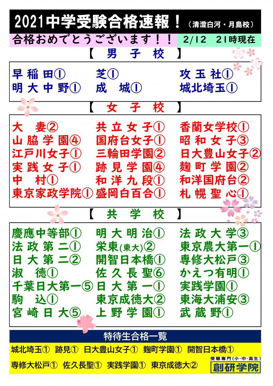 【New!】2021年2月 中学受験入試結果速報!! <更新 2/12 21:00現在>