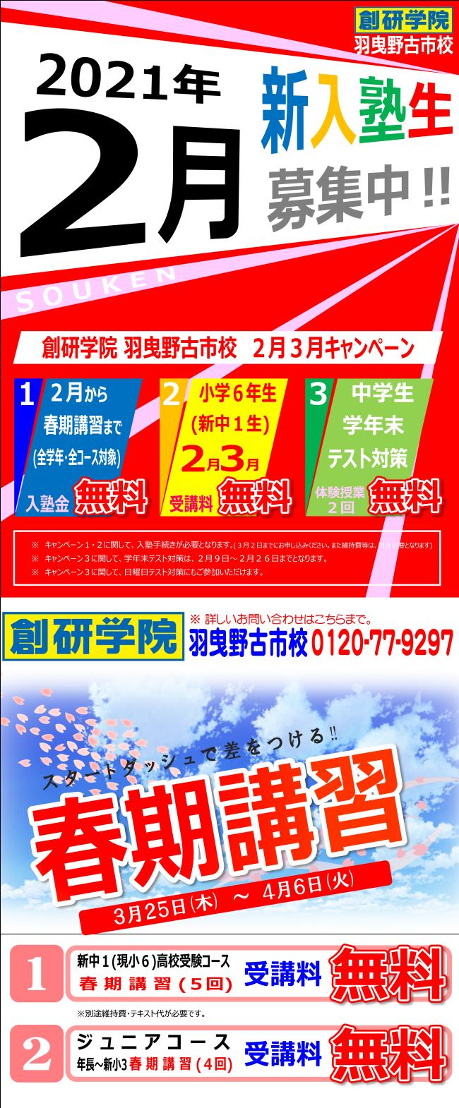 ☆★2021年2月新入塾生募集!!★☆