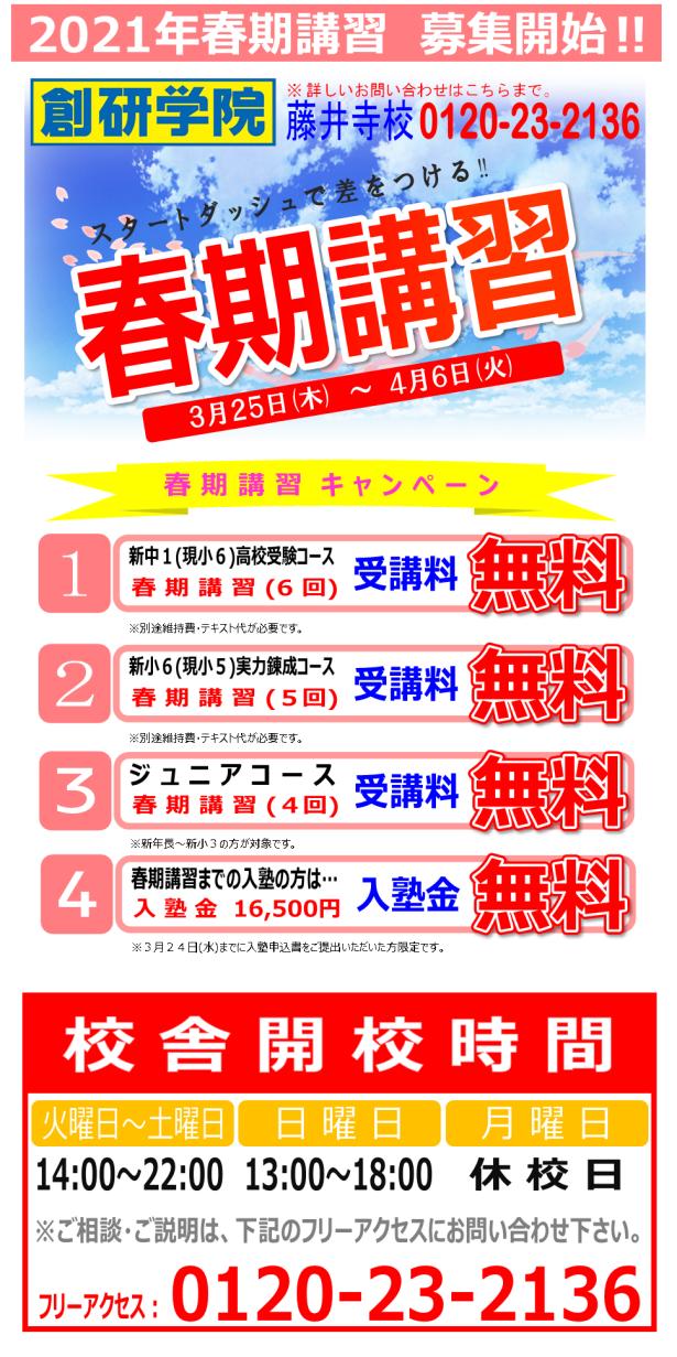 ☆★2021年春期講習 募集開始★☆