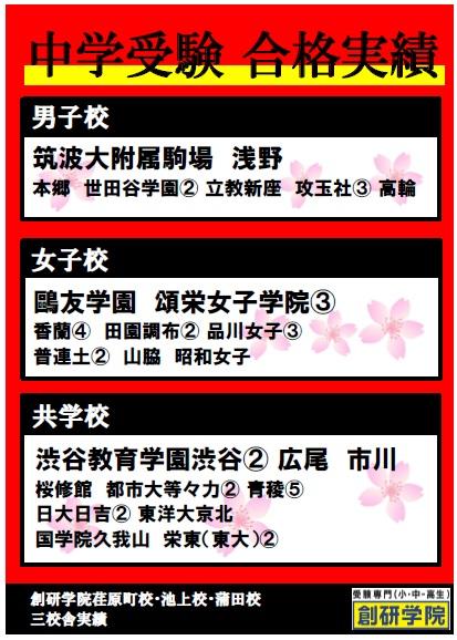 ■中学・高校入試合格実績!■春の新入塾生募集中!■無料体験いつでも可能!■