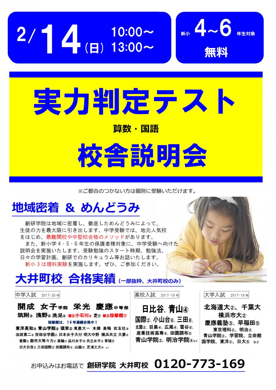 【新小4~6】2月14日(日)実力判定テスト!