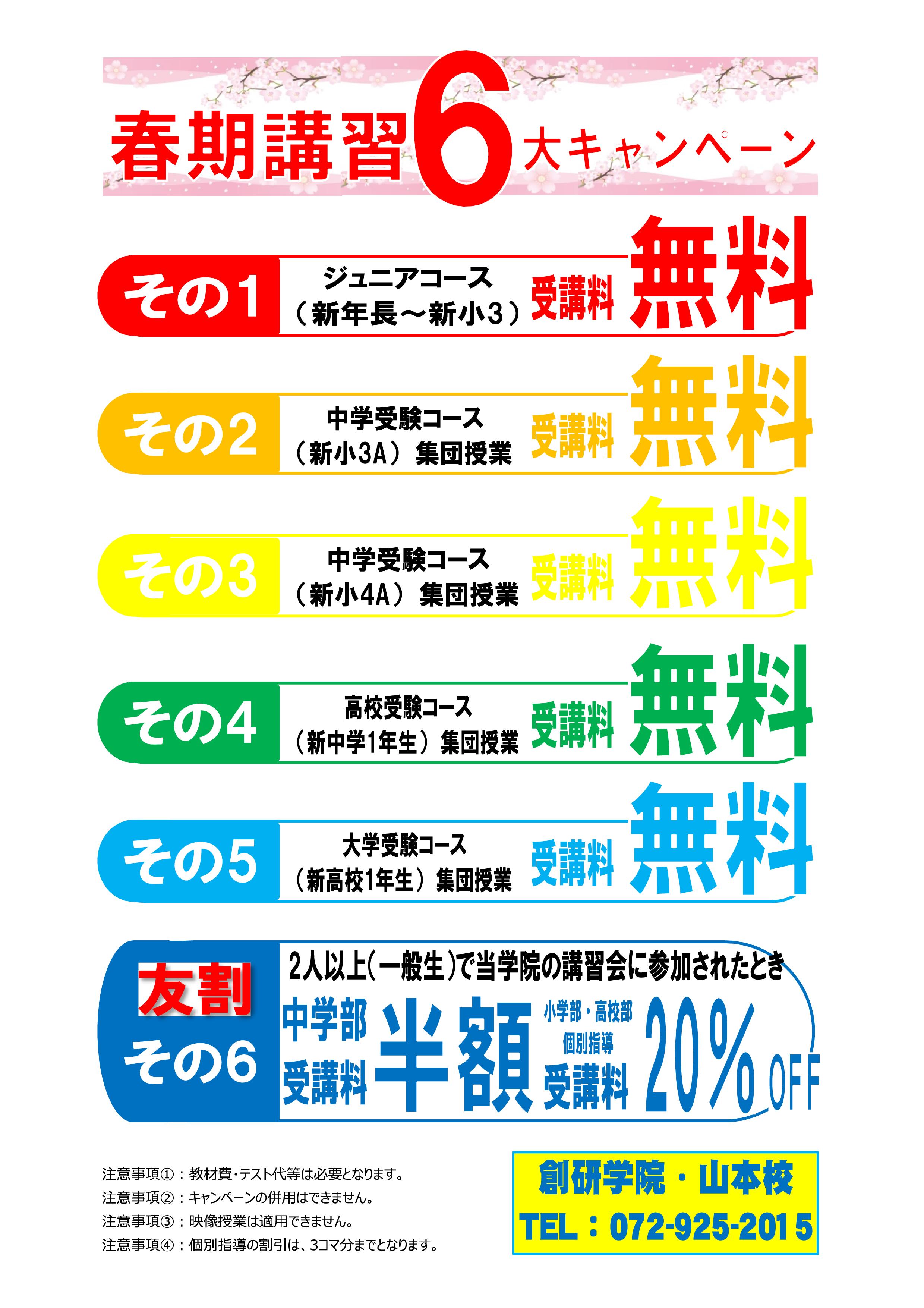 春のキャンペーン & 入塾キャンペーン