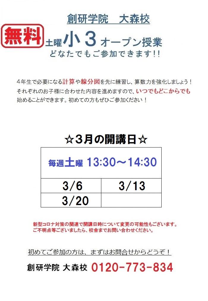 【無料】新小3 算数フォロー講座(3月)【まずはここから!】